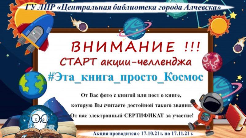Сетевая акция-челлендж «Эта книга просто Космос!»