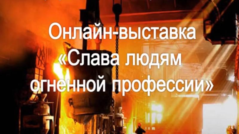 Онлайн-выставка «Слава людям огненной профессии»