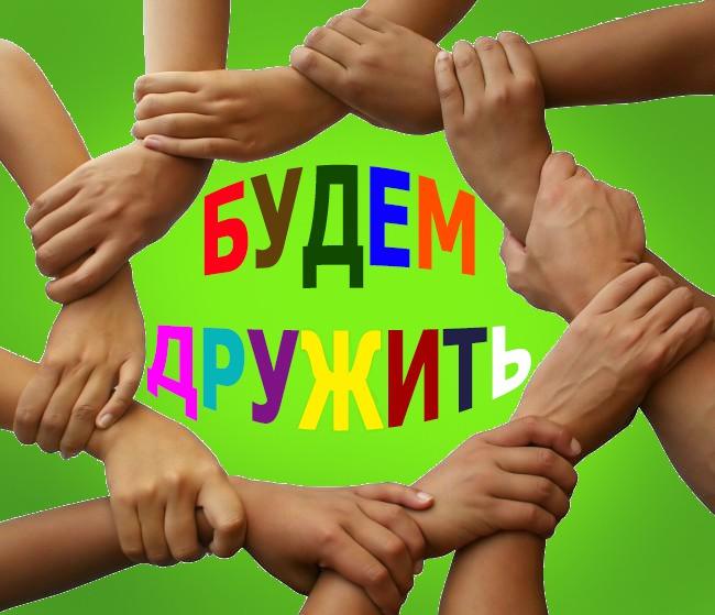 Картинки о дружбе и друзьях для школьников