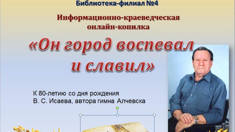 Информационно-краеведческая онлайн-копилка «Он город воспевал и славил»