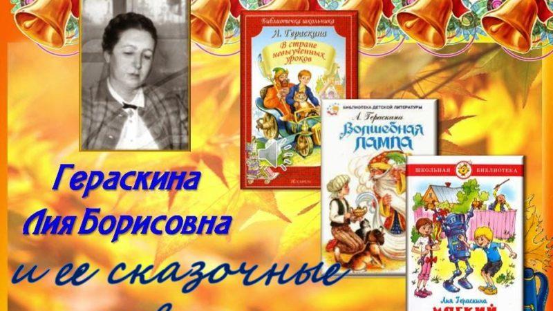 Буктрейлер «Сказочные повести Лии Гераскиной»