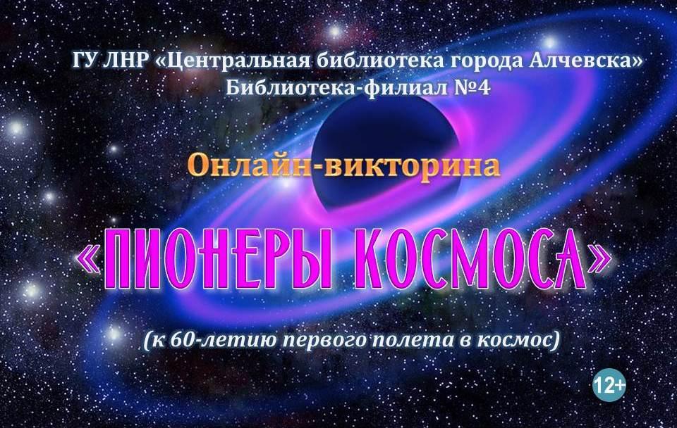 Онлайн-викторина «Пионеры космоса»
