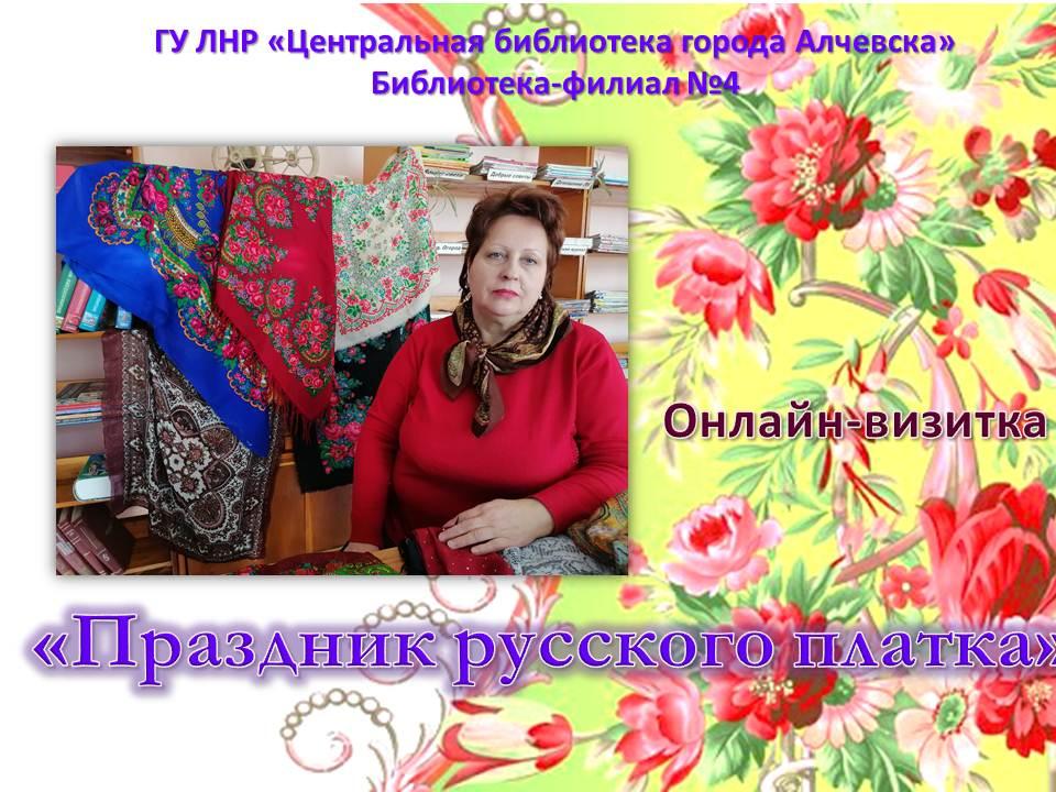Онлайн-визитка «Праздник русского платка»