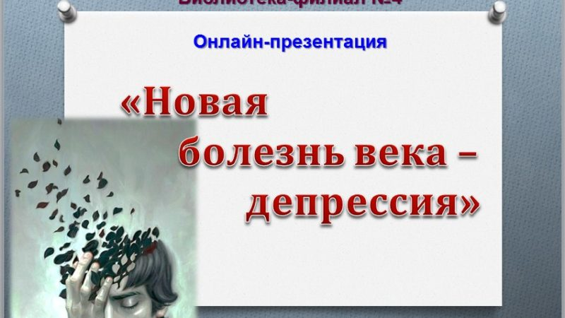 Онлайн-презентация «Новая болезнь века – депрессия»