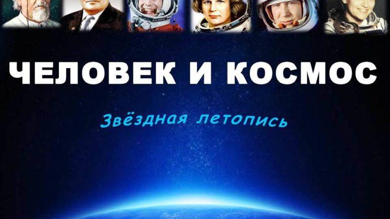 Звездная летопись «Человек и Космос»