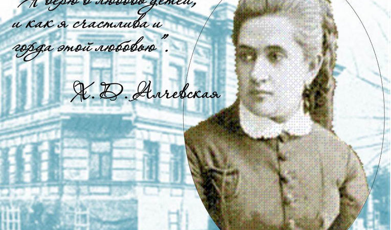 Слайд-портрет «Христина Даниловна Алчевская: педагог, писатель, просветитель»