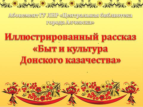Иллюстрированный рассказ «Быт и культура Донского казачества»