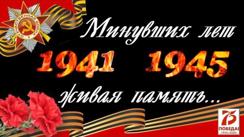 Онлайн-выставка «Минувших лет живая память»