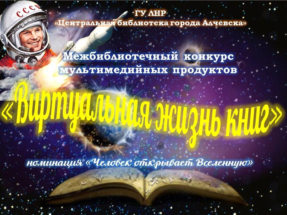 Итоги первого этапа межбиблиотечного конкурса мультимедийных продуктов «Виртуальная жизнь книг»