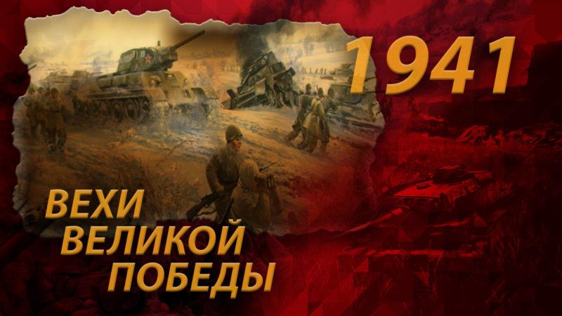 Историко-патриотический экскурс «Великие вехи Великой Победы»