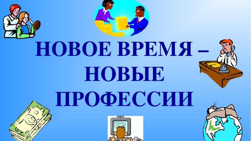 Профнавигатор «Новому времени – новые профессии»