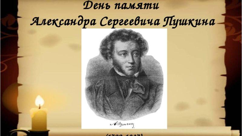 Участие в мероприятиях, посвященных Дню памяти А. С Пушкина «Тесный круг друзей моих»