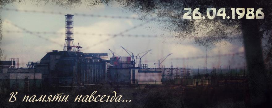 Экологический хронограф «Чернобыль в слайдах памяти»