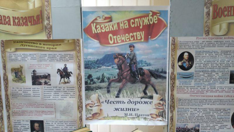 Выставка-панорама «Казаки на службе Отечеству»
