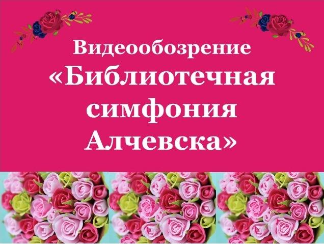Видеообозрение «Библиотечная симфония Алчевска»