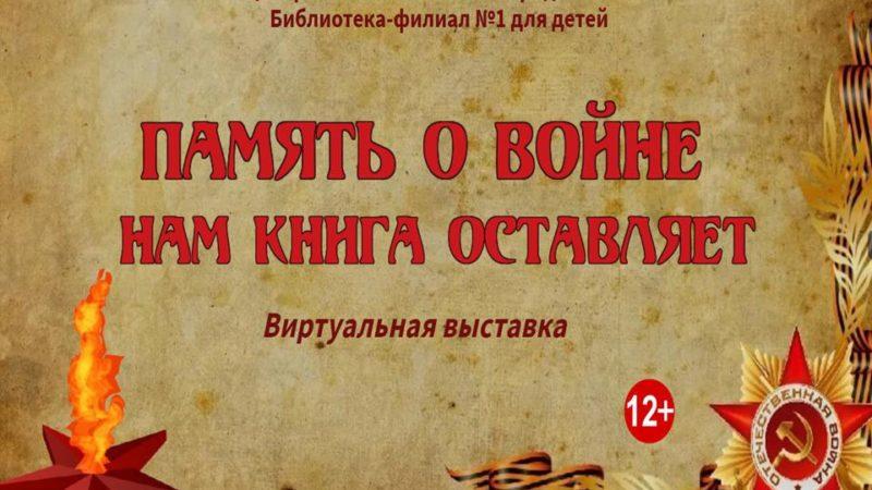 Виртуальная книжная выставка «Память о войне нам книга оставляет»