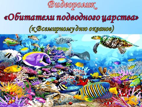 Видеоролик «Обитатели подводного царства»