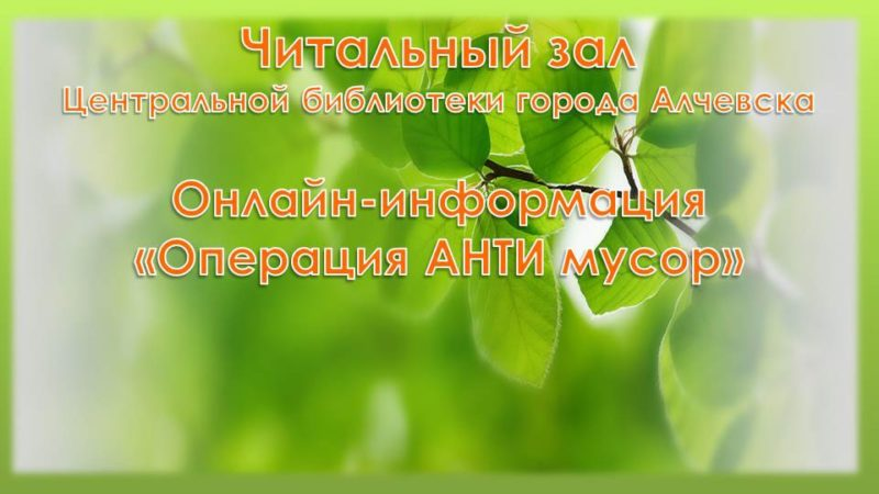 Видеопрезентация «Операция АНТИмусор»