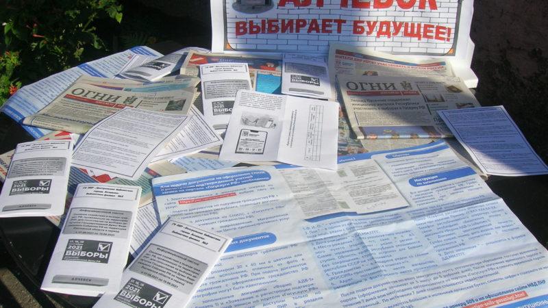 Уличная акция «Алчевск выбирает будущее»