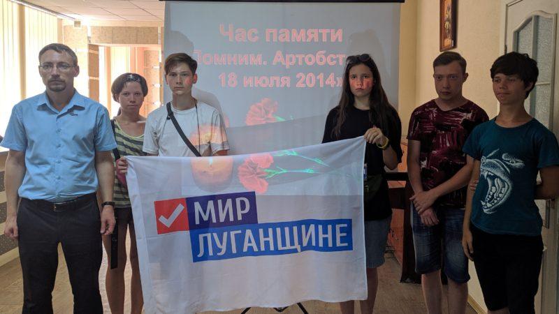 Час памяти «Помним. Артобстрел города Луганска 18 июля 2014»