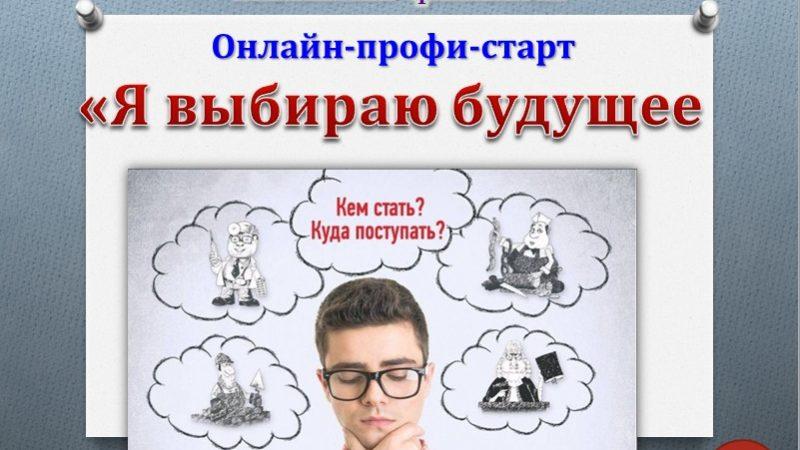 Онлайн-профи-старт «Я выбираю будущее»