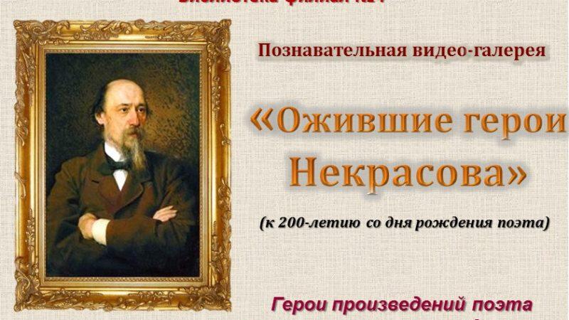 Видеогалерея «Ожившие герои Некрасова»