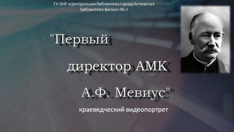Краеведческий видеопортрет «Первый директор АМК  Мевиус А. Ф.»