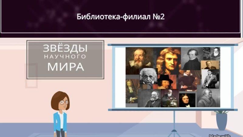 Видеоролик «Мир науки в лицах»