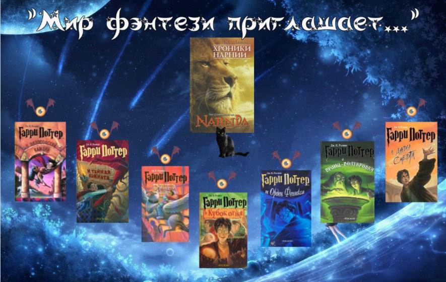 Интерактивный плакат «Мир фэнтези приглашает…»