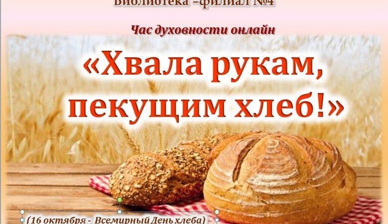 Онлайн-час духовности «Хвала рукам, пекущим хлеб!»
