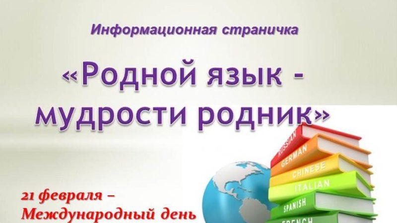 Информационная страничка «Родной язык – мудрости родник»