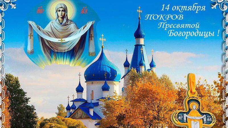 Видеоролик «Октябрь-батюшка настал, Покров-праздник заиграл»