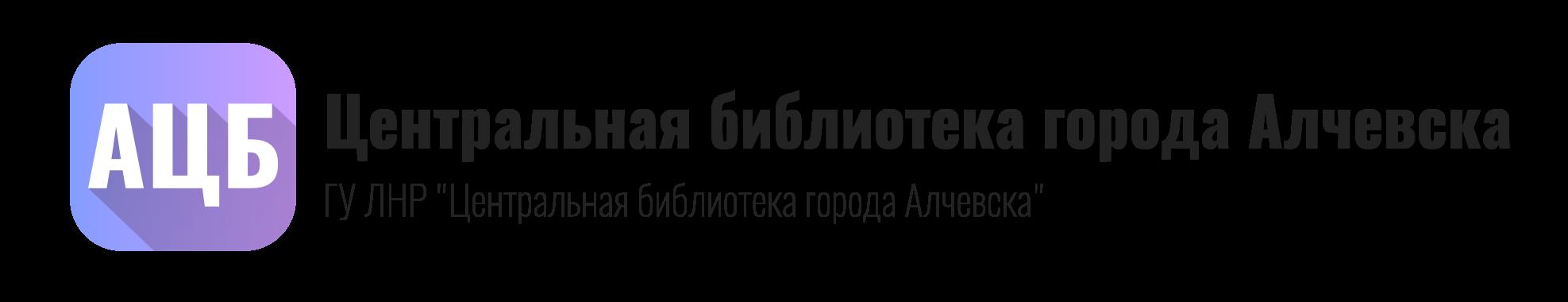 Центральная библиотека города Алчевска