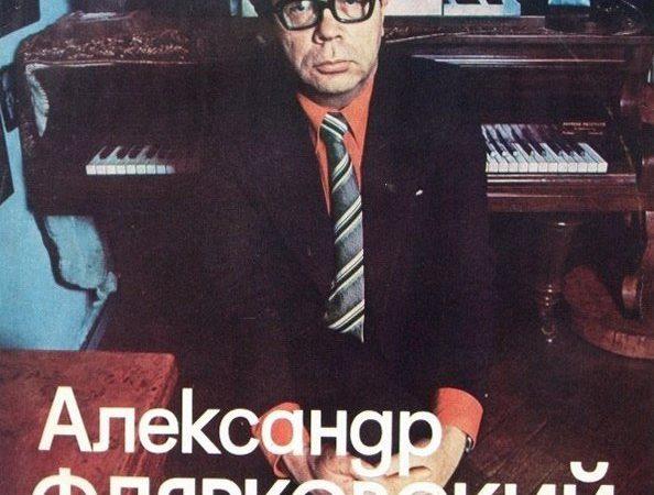 Штрихи к портрету композитора «Солнечный мир Александра Флярковского»
